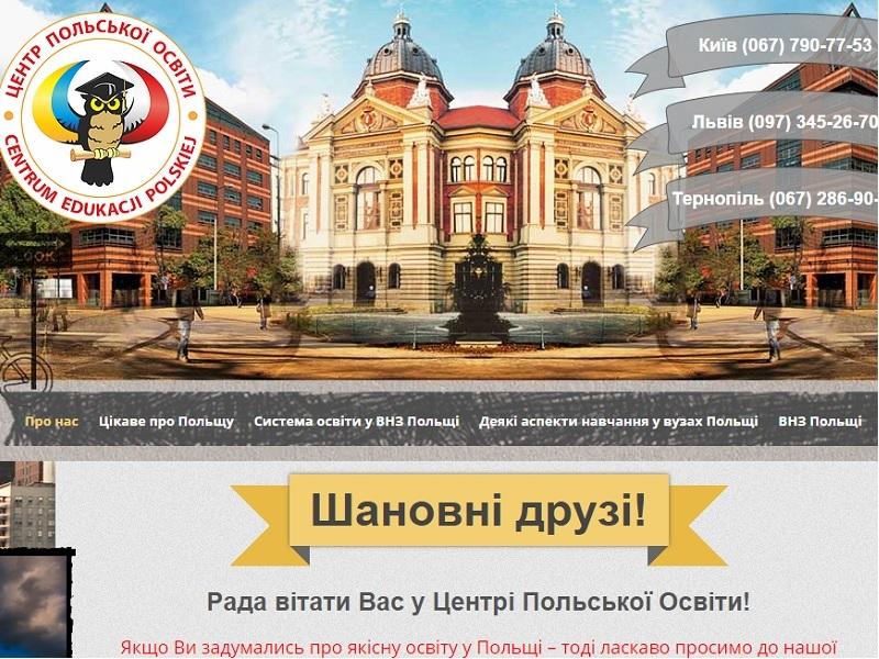 polishcentr.com.ua