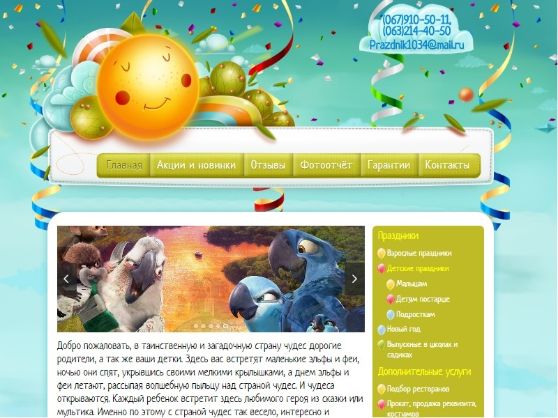 strana-chudes-prazdnik.com.ua